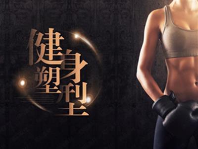 健身减脂塑形锻炼方案