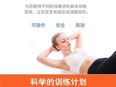 健身服务减脂瘦身马甲线锻炼计划定制的封面图