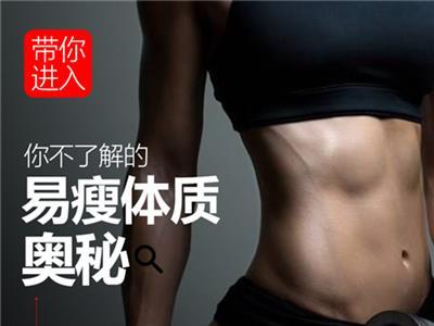 健身服务减肥方案定制减肥咨询的封面图