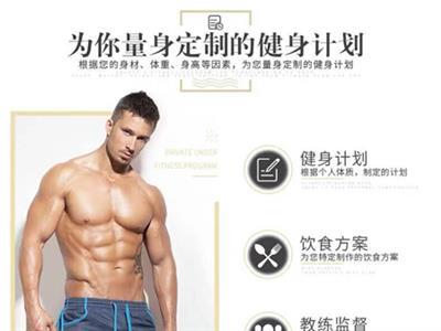 健身服务私人教练减肥课程减脂增肌健身计划的封面图