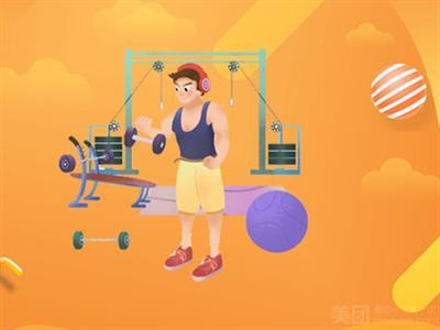 健身服务基础健身体验的封面图