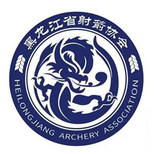 黑龙江省射箭协会
