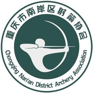 重庆南岸射箭协会