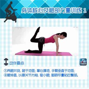 瘦身锻炼方法